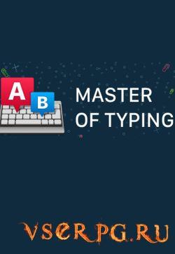 Постер игры Master of Typing
