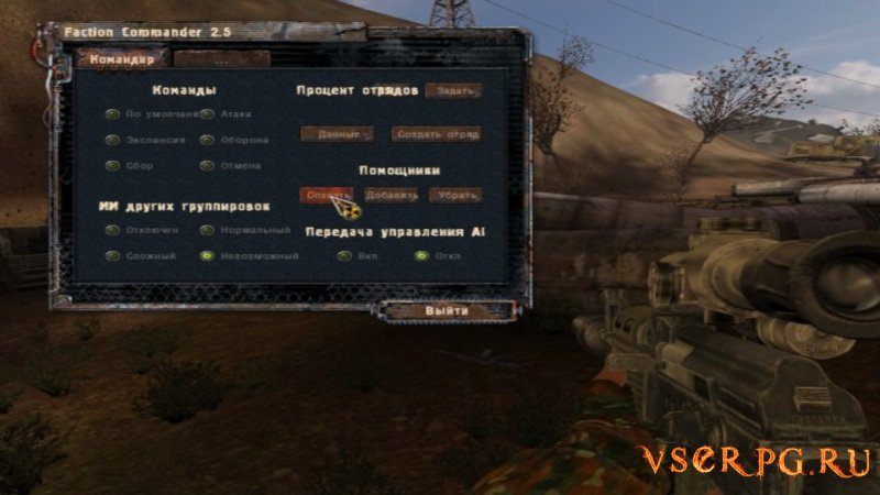 Обзор мода на сталкер - faction commander mod